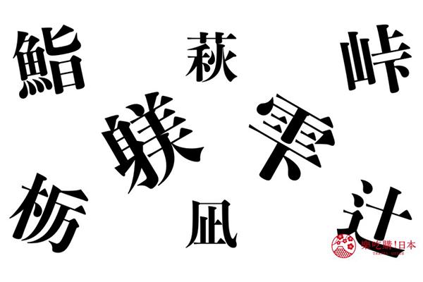 Kinh nghiệm giúp học chữ Hán tiếng Nhật tốt hơn